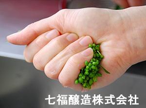 春を彩る菜の花のごま和え:手順1