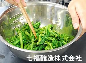春を彩る菜の花のごま和え:手順3