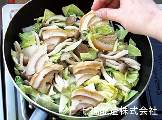 春野菜とお麩の玉子とじ:手順1