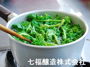 菜の花とれんこんの炒め物:手順0