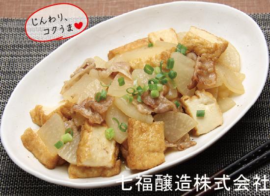 コク旨~♪豚バラ大根と厚揚げの炒め煮