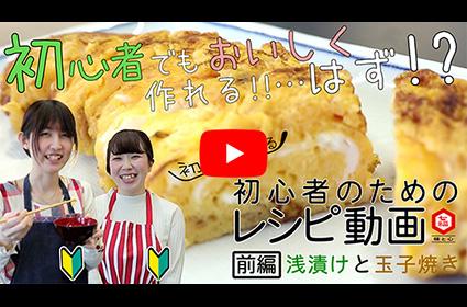 【初心者レシピ】前編:浅漬けと玉子焼き
