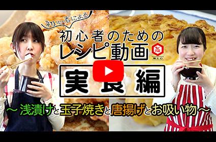 【初心者レシピ】実食編:浅漬けと玉子焼きと唐揚げとお吸い物