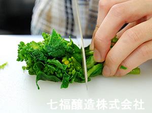 春を彩る菜の花のごま和え:手順2